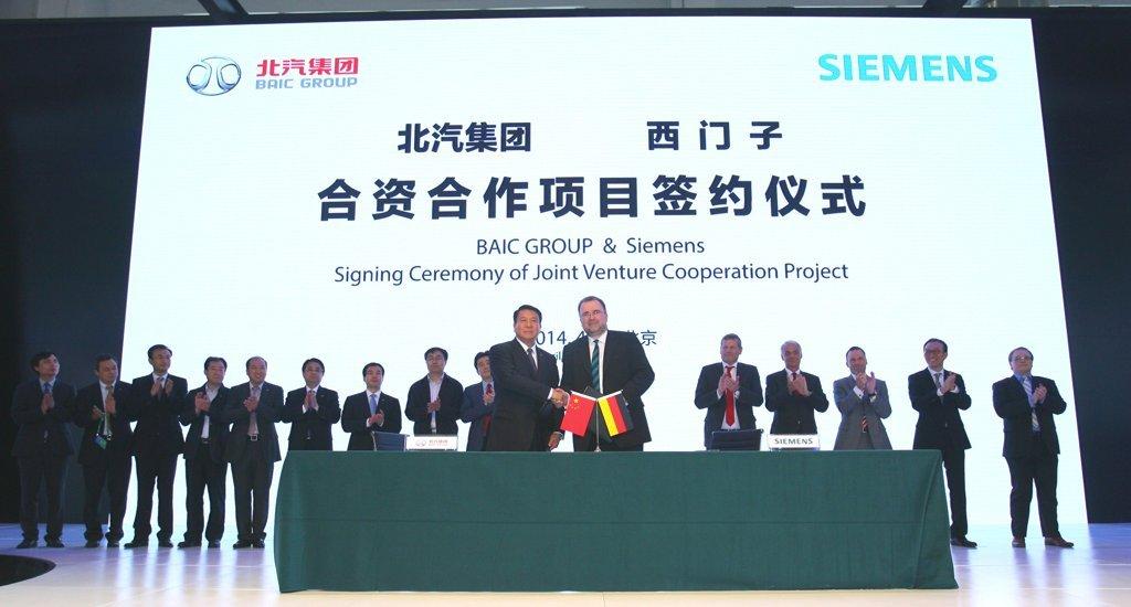 baic-siemens-joint-venture-china